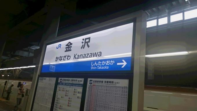 金沢駅名版