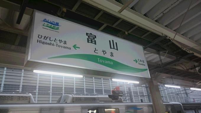 富山駅名版