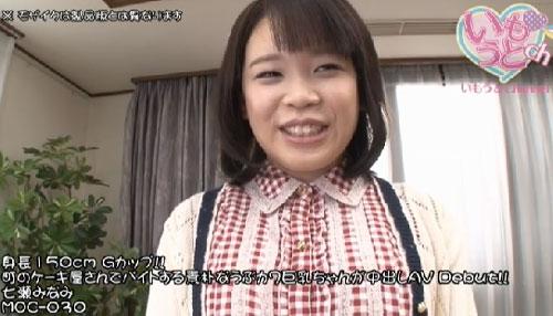 七瀬みなみGカップ美巨乳おっぱい画像2b01