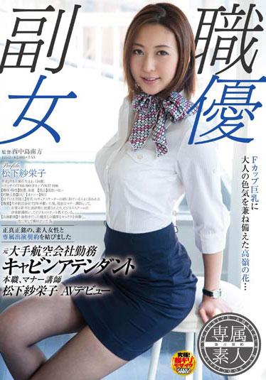 松下紗栄子画像