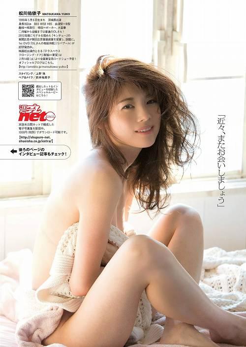 松川佑依子巨乳グラビアおっぱい画像b55