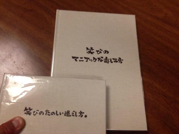 笑びアルバム2