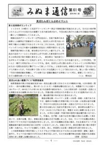 みぬま通信第61号表紙写真