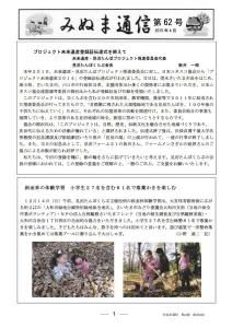 みぬま通信第62号表紙写真
