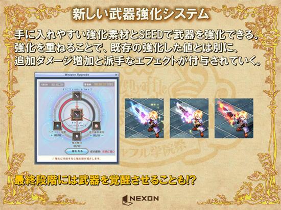 新しい武器強化システム_s