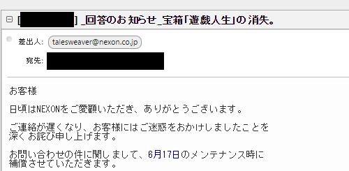 課金箱メール