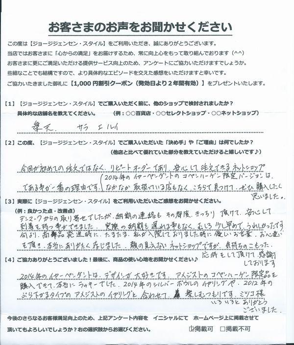 Feedback(20150313)SH様600