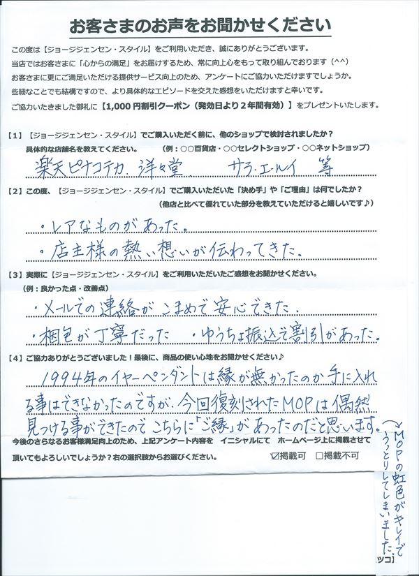 Feedback(20150518)HT様_R