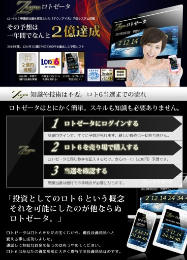 ロトゼータ(3等狙いロト6予想ソフト)