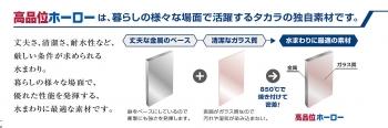 0252_takaraSO_0005.jpg