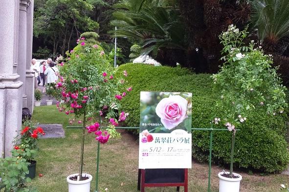 萬翠荘薔薇展