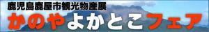 kanoya_banner.jpg