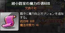 もものメイプル迷走日記:綾小路...