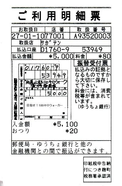 2015糸島申込