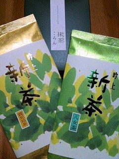 前田園新茶