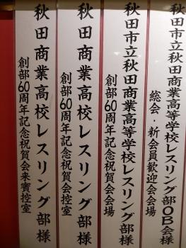 メビウス・秋商OB会 053