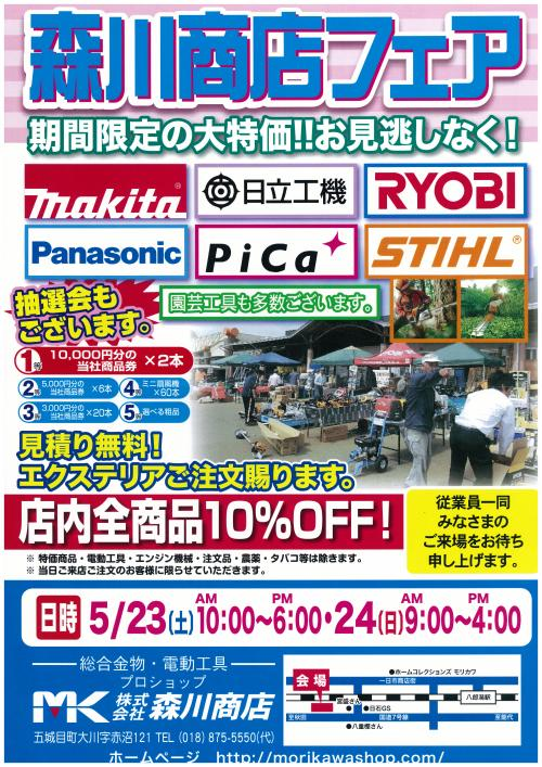 森川商店フェア H27縮小