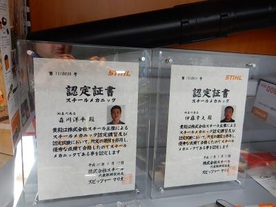 ポイントカード会総会 020
