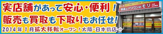 無線とパソコンのモリ  大阪・日本橋店