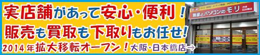 「無線とパソコンのモリ」大阪・日本橋店 拡大移転オープン!