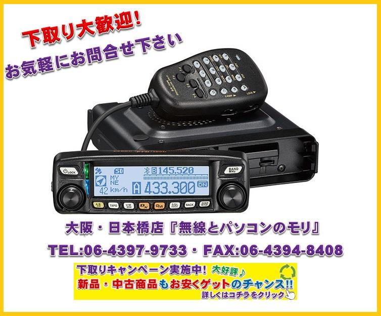 C4FM /FM 144/430MHzデュアルバンド トランシーバー FTM-100D/FTM-100DH