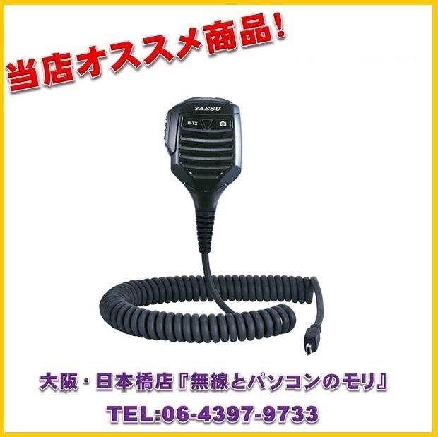 【新品】MH-85A11U ヤエス カメラ付きスピーカーマイク YAESU 対応:FTM-400D/FTM-400DH・FT1D・FT2D