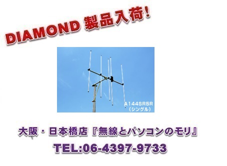 A144S5R(5エレ)シングル 144MHz ビームアンテナ空中線型式:八木型(DIGITAL対応) DIAMOND ダイヤモンド / 第一電波工業株式会社