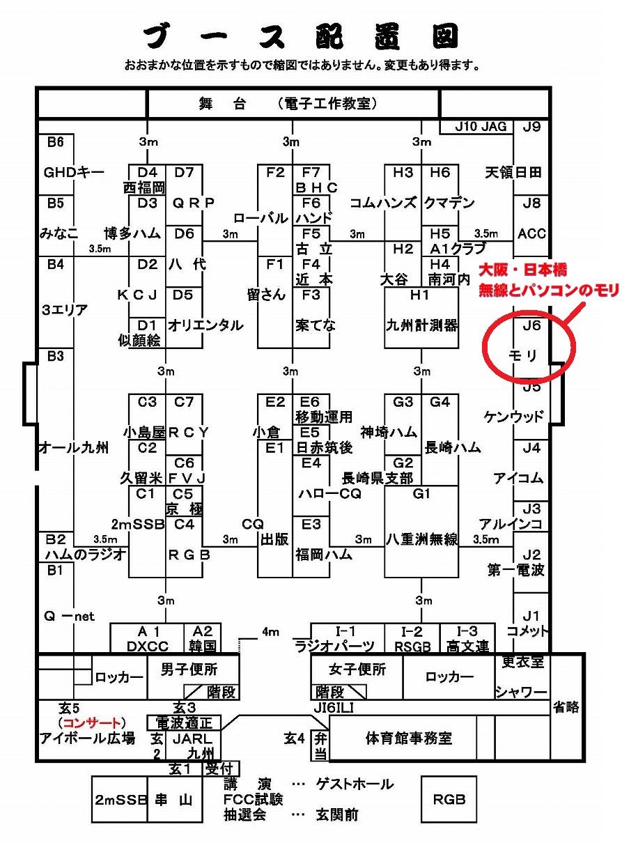 西日本ハムフェア 出展します! (大阪・日本橋 無線とパソコンのモリ)