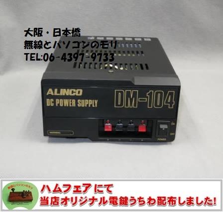 DM-104 5A 安定化電源  アルインコ ALINCO