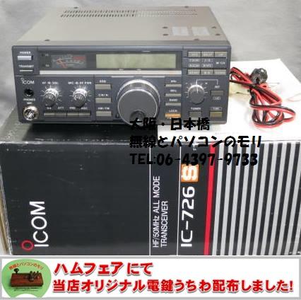 IC-726S HF/50MHz 10W オールモードトランシーバー アイコム ICOM
