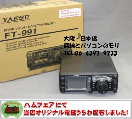 FT-991 YAESU ヤエス