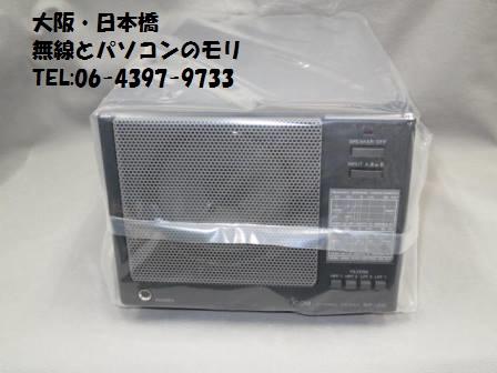 SP-20  外部スピーカー アイコム ICOM
