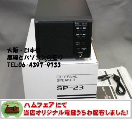 SP-23 外部スピーカー アイコム ICOM