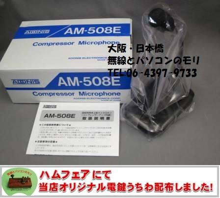 AM-508E コンプレッサーアンプ内蔵卓上マイクロホン アドニス(AM508E)