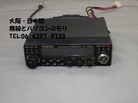 FT-5800 430/1200MHz/10W FMモービルトランシーバー セパレートケーブル付き ヤエス YAESU