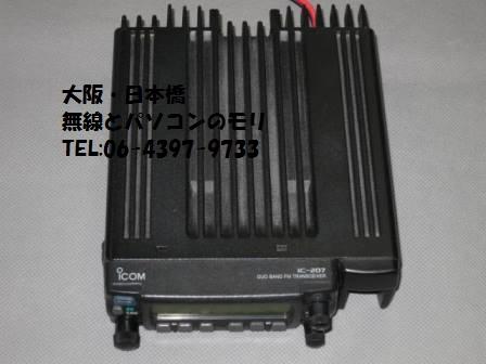 IC-207 144/430MHz 20Wモービルトランシーバー アイコム ICOM