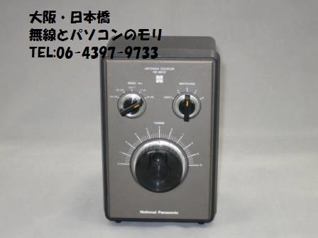 RD-9810 ナショナル 受信用アンテナカップラ BCLラジオ&短波ラジオの受信に! National