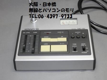 MC-85 ケンウッド スタンドマイク 3回路切替可