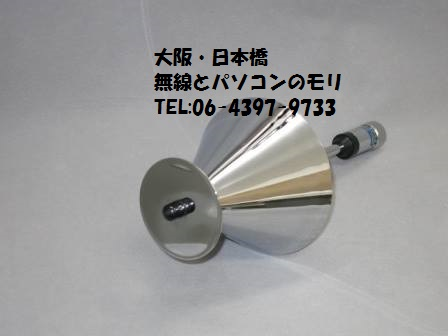 CDS-912N 900〜1300MHz モービル用ディスコーンアンテナ コメット COMET