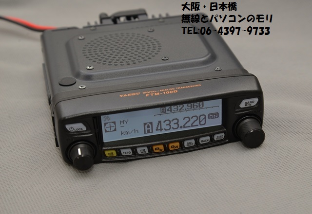 FTM-100D・FTM-100DH C4FM /FM 144/430MHzデュアルバンド トランシーバー ヤエス YAESU