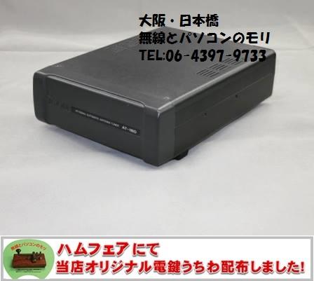 AT-180 アイコム HF/50MHzオートアンテナチューナー IC-7100/IC-7000/IC-706他用 ICOM