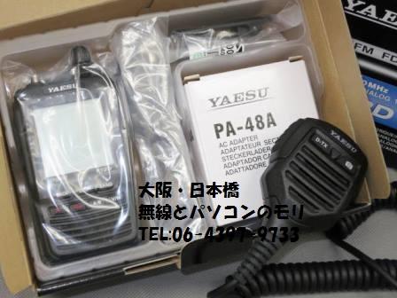 FT2D FT-2D C4FM /FM 144/430MHzデュアルバンド トランシーバー&MH-85A11U カメラ付きスピーカーマイク ヤエス YAESU