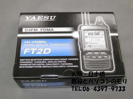 FT2D FT-2D C4FM /FM 144/430MHzデュアルバンド トランシーバー ヤエス YAESU