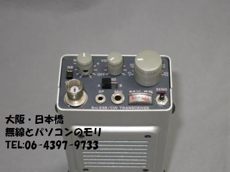MX-6S ミズホピコ 50MHz SSB/CW トランシーバー ミズホ通信
