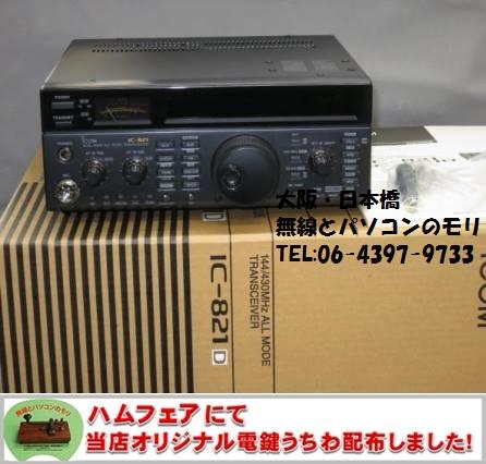 IC-821D  144/430MHz オールモードトランシーバー アイコム ICOM