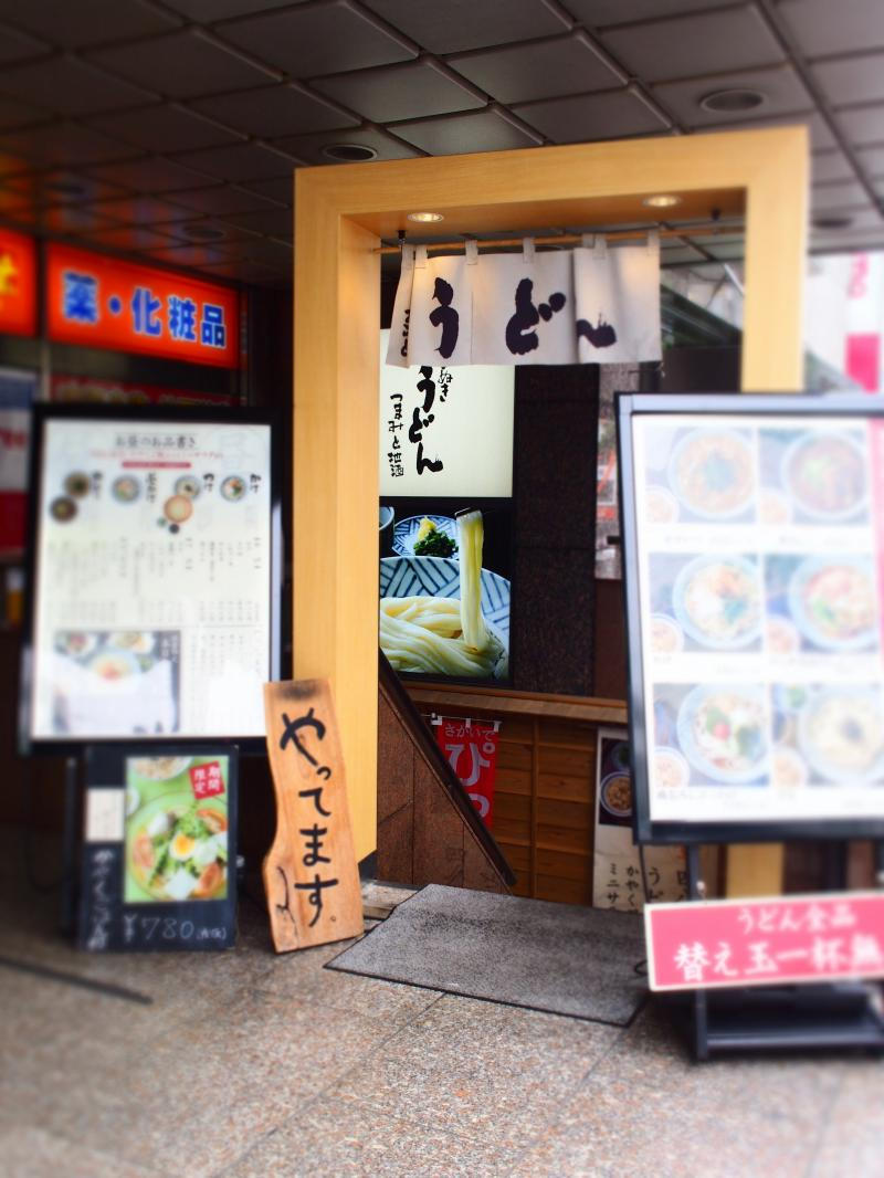 おごっと新宿南口店