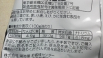 湖池屋(コイケヤ)「スティックカラムーチョ にんにくチョモランマ ホットチリ味」