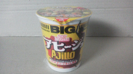 日清食品「カップヌードル アヒージョ ビッグ」