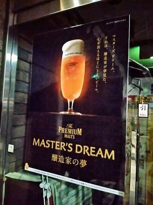MASTERS_DREAM_DOOR.jpg