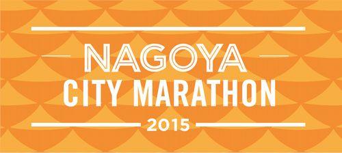 NAGOYA_CITY_MARATHON_2015.jpg